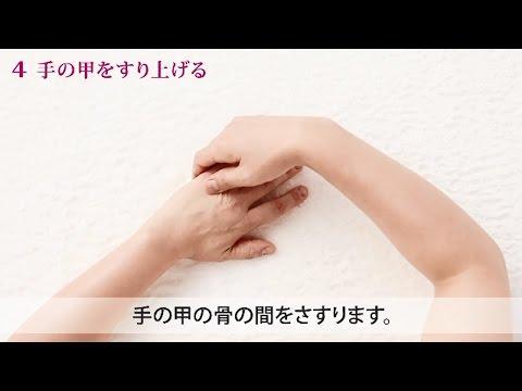 【簡単!】ハンドマッサージの手順方法 1人用 資生堂