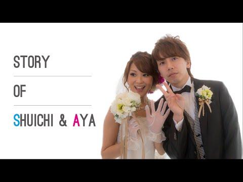 Shuichi_Aya_Profile_Video.[結婚式 プロフィールビデオ