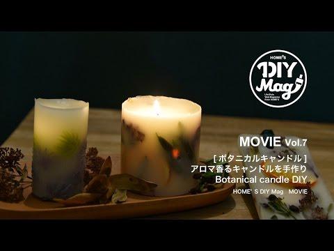 [Botanical candle/ボタニカルキャンドル]アロマ香るキャンドルを手作り!Botanical candle DIY