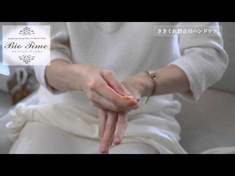 ささくれ防止のハンドケア【テルメ・フェリーチェ代官山 by BioTimeチャンネル】