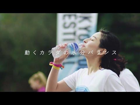 【アクエリアス】TVCM「Move You. マニフェスト」篇 30秒 AQUARIUS TVCF