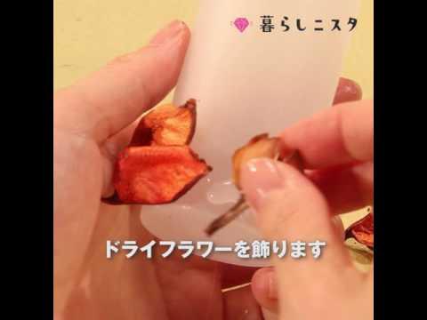【ハンドメイド】大人気ボタニカルキャンドルの作り方