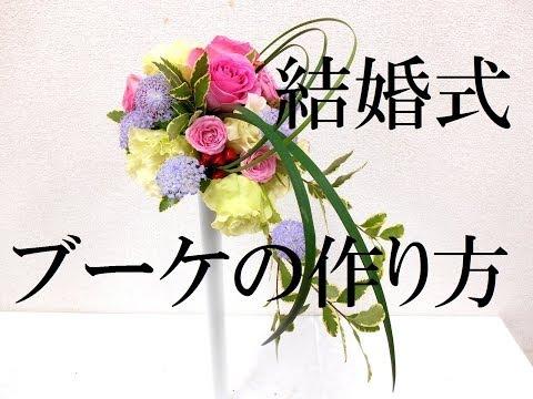 ブーケ(キャスケードブーケ)の基本の作り方~ブライデー新テクニック満載です~How to make a bridal bouquet~これ以上のブーケ制作動画はありません/Flower TV