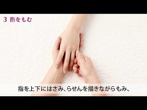 【簡単!】ハンドマッサージの手順方法 2人用 資生堂