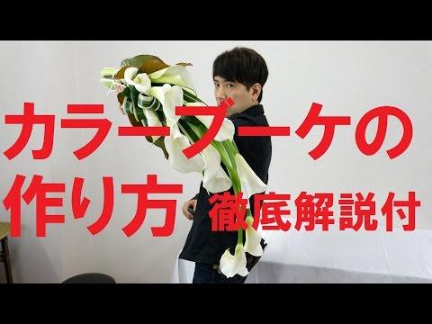 カラーのウェディングブーケの作り方(とても分かりやすい徹底解説付き)How to make a bouquet for wedding.