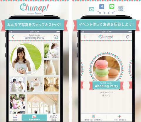 Chunap!スマホアプリ