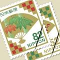 慶事用120円切手