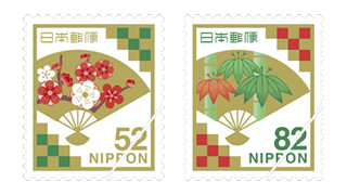 慶事用切手52円・82円