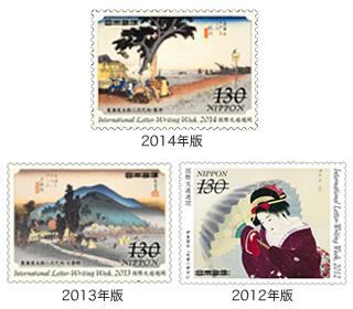 130円特殊切手