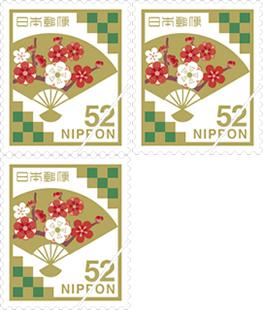 慶事用切手52円3枚
