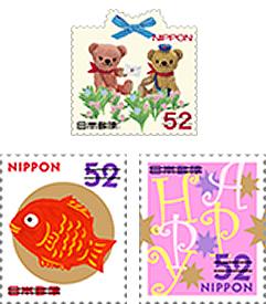 グリーティング切手52円3枚