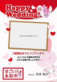 すごい!鳥取市婚姻記念証