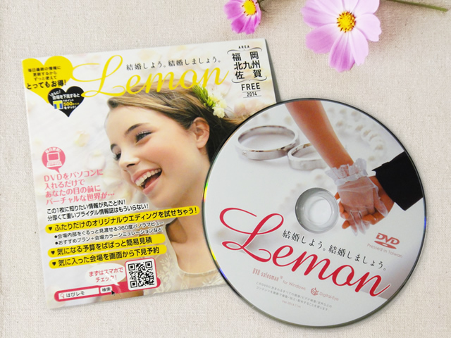 デジタルブライダルマガジン「Lemon」
