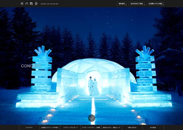 氷の教会 星野リゾート トマム