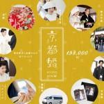 京都の和婚|神社結婚式おすすめプラン