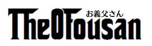 ゴッドファーザー風ロゴ