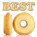 結婚式の定番引菓子『バームクーヘン』人気ショップBEST10