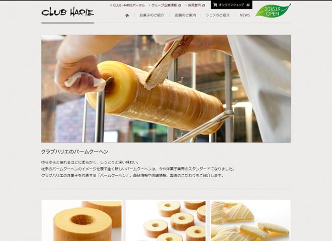 クラブハリエ(たねや)ホームページ