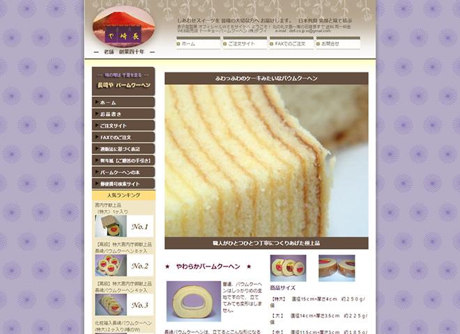 島田屋製菓ホームページ