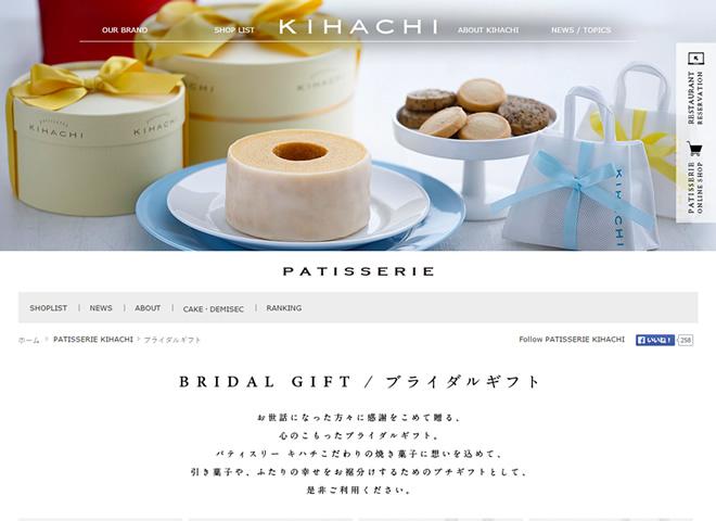 キハチホームページ