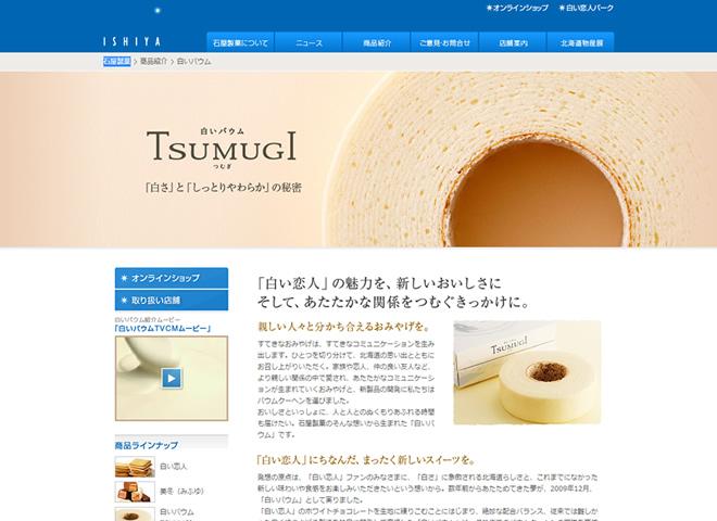 石屋製菓ホームページ