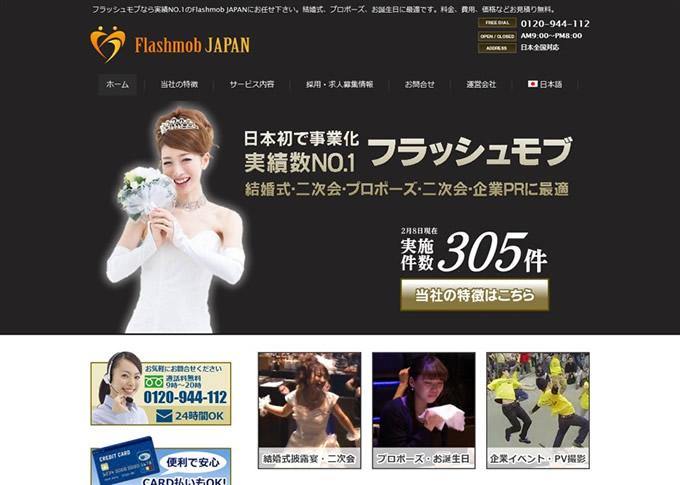 Flashmob JAPAN