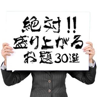 『借り人競争』盛り上がる!お題30選