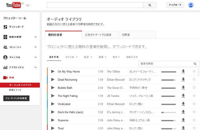YOUTUBEが提供する無料音楽素材サービス