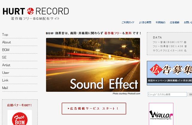 音楽クリエーターの高音質音源をダウンロード