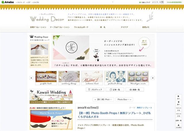 Wedding Decor|ウェディングデコ