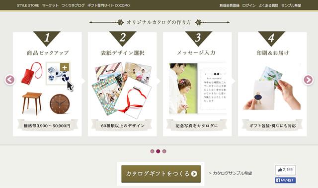 オリジナルカタログ作成サービス|制作の流れ