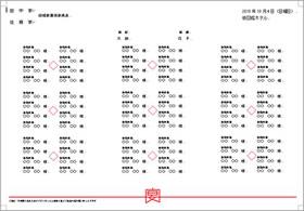 紙図鑑席次表テンプレート2