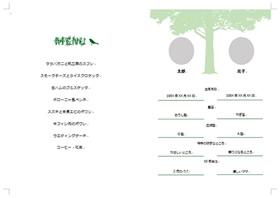 紙図鑑席次表テンプレート3