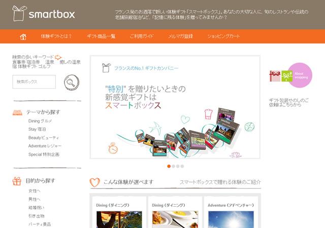 体験ギフト smartbox