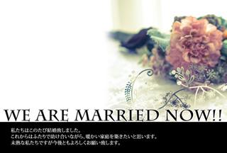 結婚報告ハガキ無料テンプレート|背景写真44