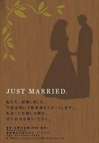 写真なし結婚報告ハガキ素材|新郎新婦イラスト54
