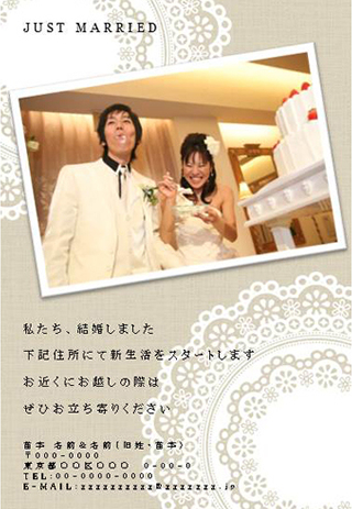 結婚報告ハガキ無料テンプレート|フォトフレーム(写真1枚)55