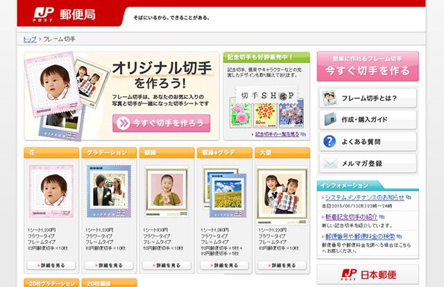 オリジナル切手作成サービス「フレーム切手」