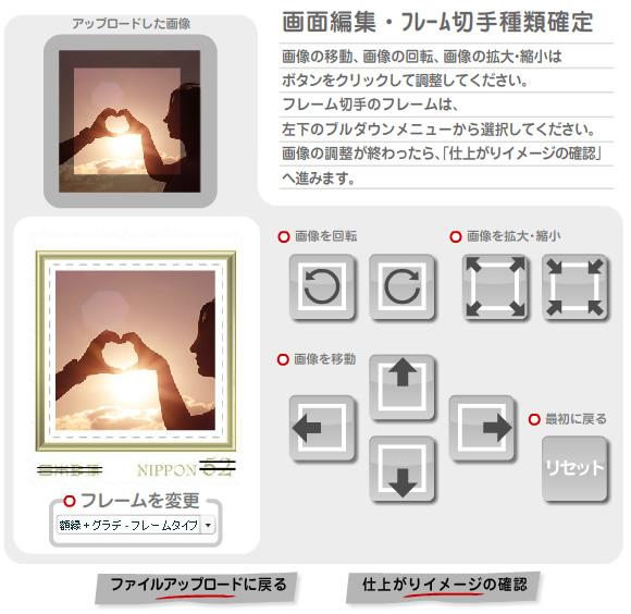 フレーム切手編集画面