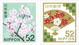 普通切手・慶事用切手52円