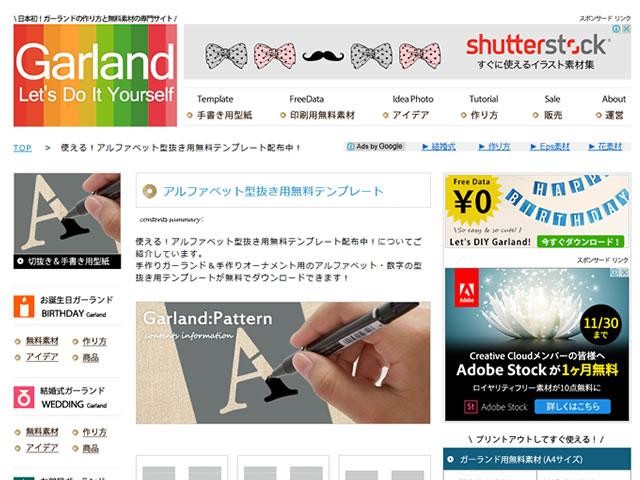garland-diy.com