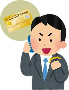 クレジットカード会社に結婚式費用支払いのための限度額アップをお願い