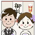 結婚式余興のお礼相場