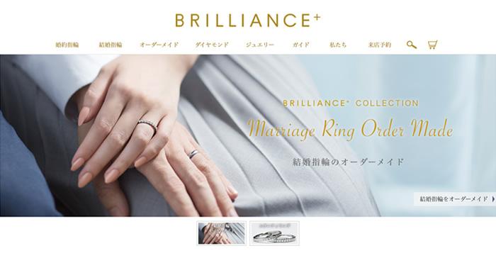 ブリリアンスプラス|結婚指輪オーダーメイド