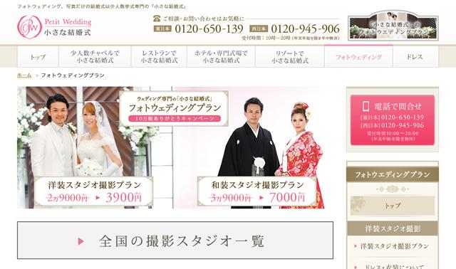 小さな結婚式公式サイト