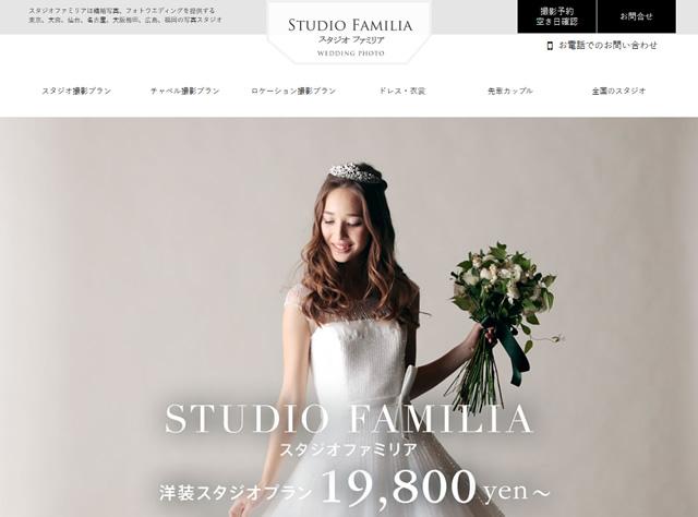 スタジオファミリア公式サイト