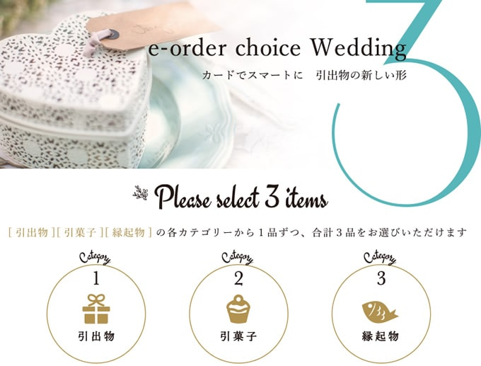 e-order choice wedding 3