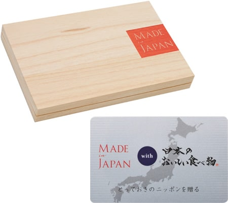 Made In Japan with 日本のおいしい食べ物 カードカタログ