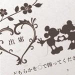 ディズニー風|結婚式招待状の返信アイデア
