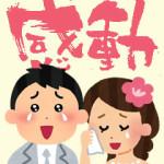 結婚式の祝電文例~感動的な言葉